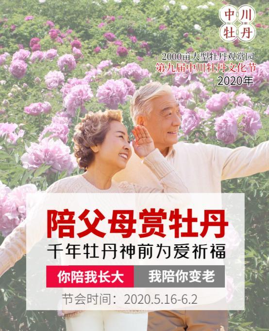 母亲节带父母带父母到中川牡丹园赏牡丹识牡丹